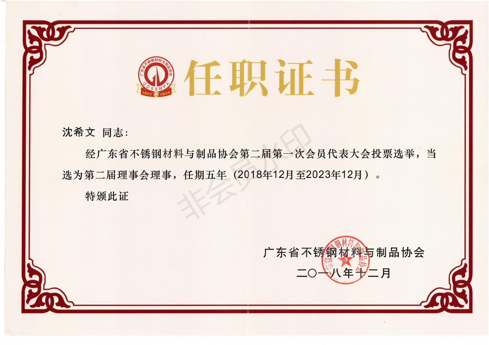 祝贺我司沈总经理当选广东省不锈钢材料与制品协会理事会理事